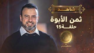الحلقة 15 - ثمن الأبوة - مصطفى حسني - EPS 15- El-Taman - Mustafa Hosny