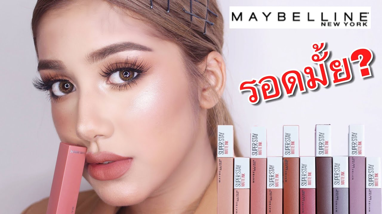 รวว Maybelline New York Super Stay Matte Ink Un Nude 10 เฉดส