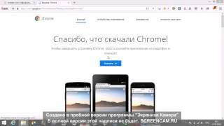 Как скачать и установить Chrome на компьютер или ноутбук