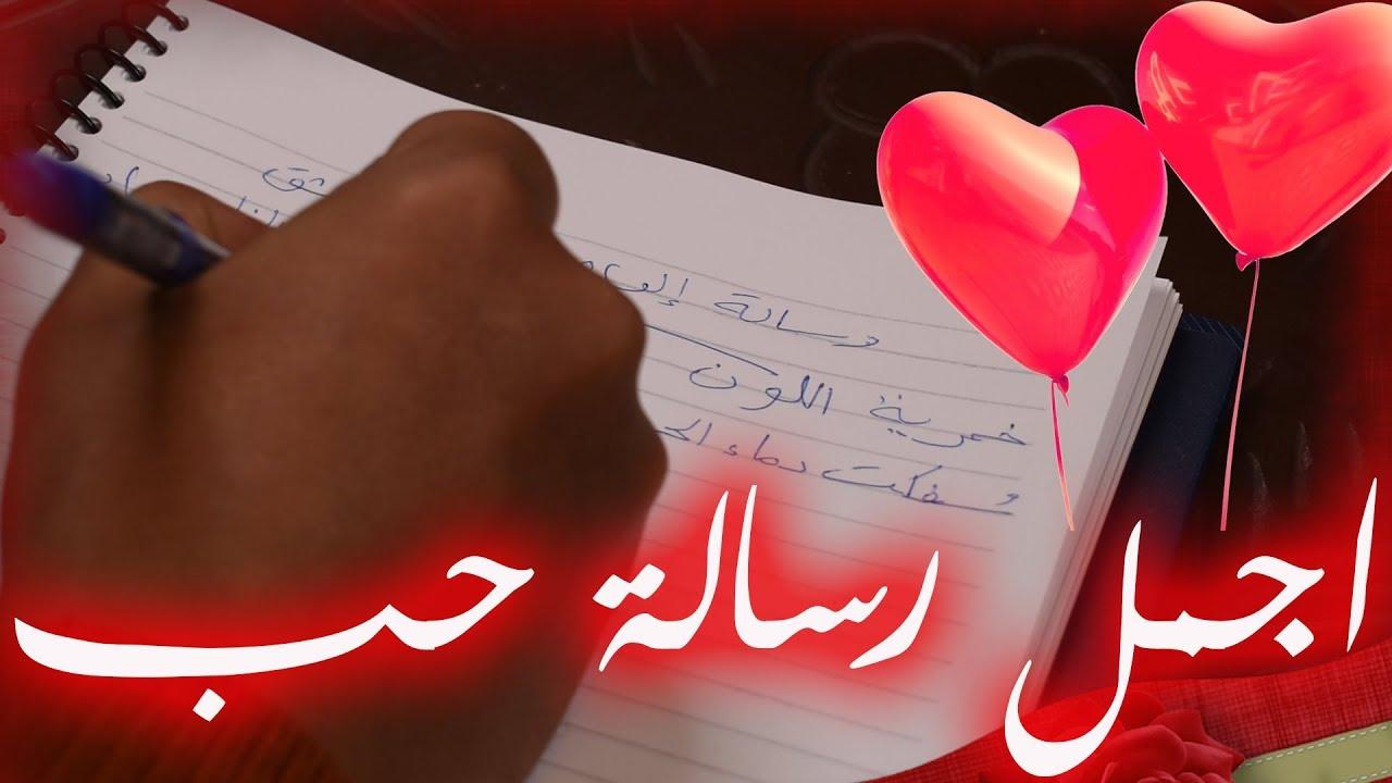 عيد الحب اجمل رسالة حب وشوق Youtube