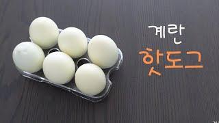 맛있는#계란 핫도그 , 반죽이 필요 없는, 속이 꽉 찬…