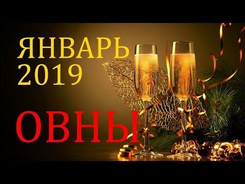 ОВЕН. ТАРО-ПРОГНОЗ на ЯНВАРЬ 2019г.