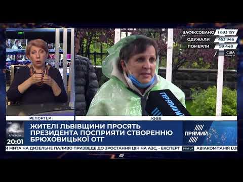Жителі Львівщини просять президента посприяти створенню Брюховицької ОТГ