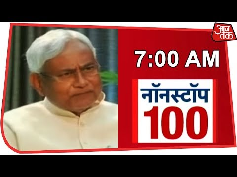 News 100 Nonstop | January 20, 2019