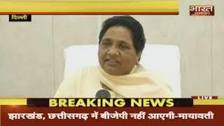Ram Mandir पर BSP सुप्रीमो Mayawati का बयान, Ram Mandir बीजेपी का चुनावी हथकंडा।