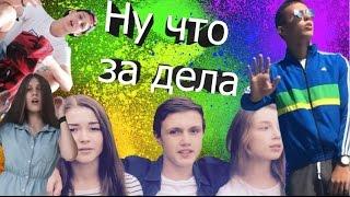Dj Kan & Миша Марвин feat. Тимати - Ну Что За Дела. ПАРОДИЯ НА КЛИП!