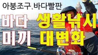 [아붕조구 낚시TV]바다 생활낚시/선상/갯바위 미끼(대…