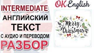 Christmas (dialogue) - английский диалог о рождестве  📘 Intermediate English text