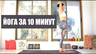 Йога за 10 минут на все тело - Для любого времени дня