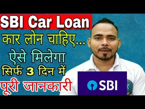 कार लोन चाहिए |लोन कैसे Apply करे | Complete Details Of SBI Car Loan | SBI Car Loan Process In Hindi