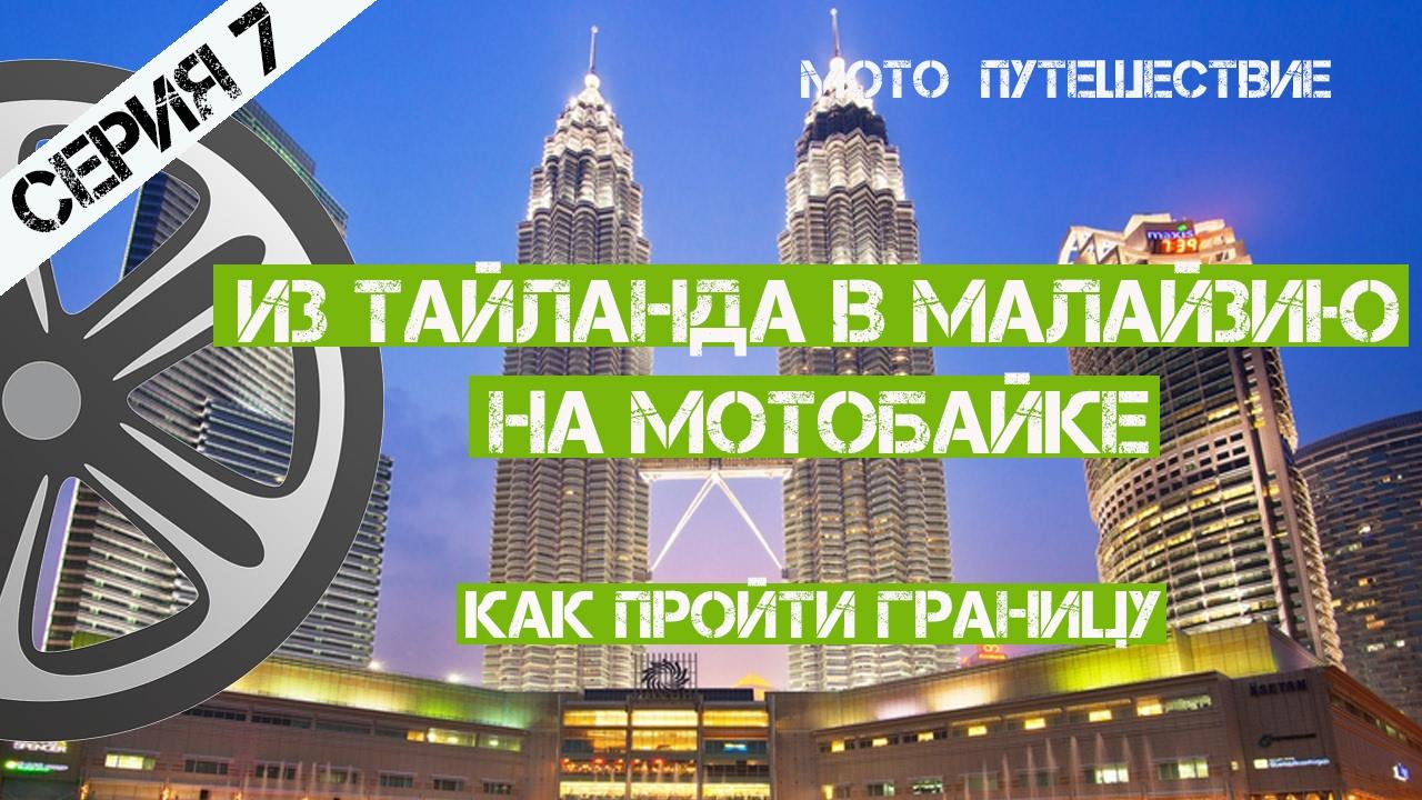 Из Тайланда в Малайзию на Мотобайке | как Пройти | сертификат кругосветное путешествие