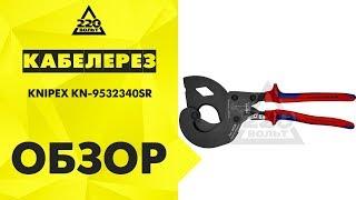 Обзор Кабелерез KNIPEX KN-9532340SR