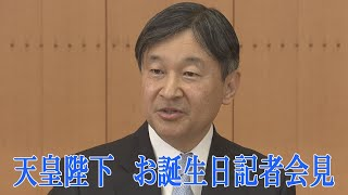 天皇陛下は23日、60歳の誕生日を迎えられた。これに先立ち、東京・元赤坂の赤坂御所で記者会見し「象徴としての私の道は始まってまだ間...