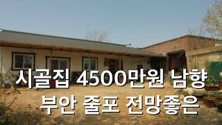 시골집215평 4500만원 부안 줄포 바다 가까이 남향…