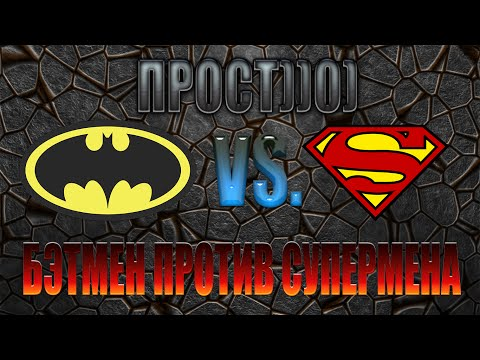 Бэтмен против Супермена: На заре справедливости смотреть