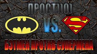 Бэтмен против Супермена - Смотреть онлайн)0