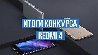 Итоги конкурса на три Xiaomi Redmi 4.