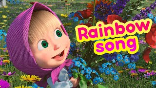 🌈🧡 RAINBOW SONG 💛🌈 Masha and the Bear Nursery Rhymes 🎬 Famous songs for kids