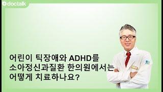 어린이 틱장애와 ADHD를 소아정신과질환 한의원에서는 …