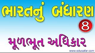 Constitution Of India In Gujarati - Bharatnu Bandharan- 8  मुलभुत अधिकार   41  मिनिट