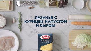Barilla | Лазанья с курицей, капустой и сыром