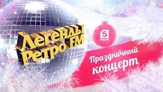 Легенды Ретро FM в новогоднюю ночь на Пятом