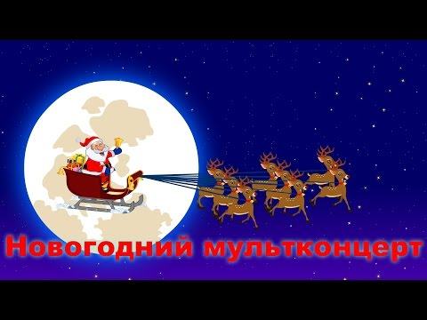 Новогодний мультконцерт | Christmas Songs Compilation in Russian | Jingle Bells in Russian