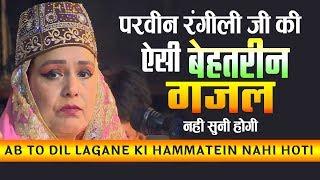 परवीन रंगीली जी की ऐसी बेहतरीन गजल नही सुनी होगी - बेवफा ने दिल तोड़ दिया - Parveen Rangili Ghazal