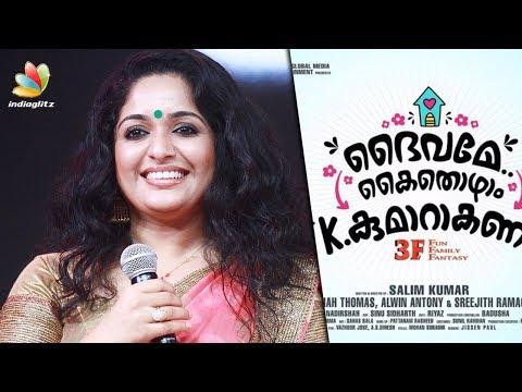 കാവ്യ വീണ്ടും സിനിമയിലേക്ക് | Kavya Madhavan is back to cinema | Latest News
