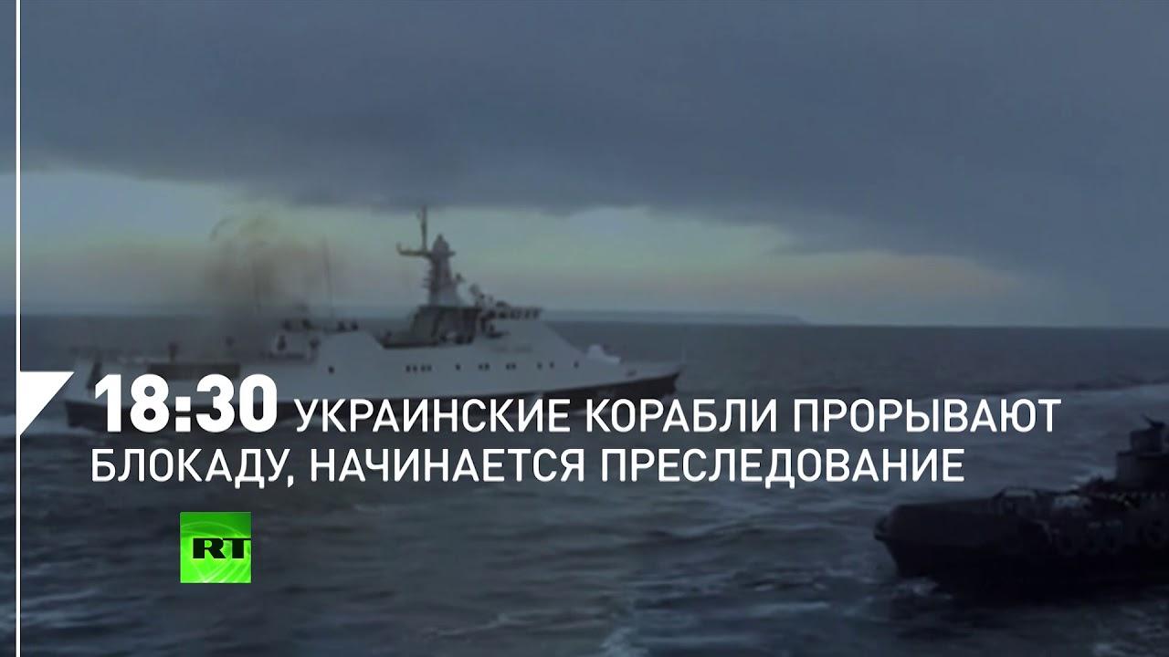 Литва ввела санкции против России из-за инцидента в Керчи. Кому от этого хуже?