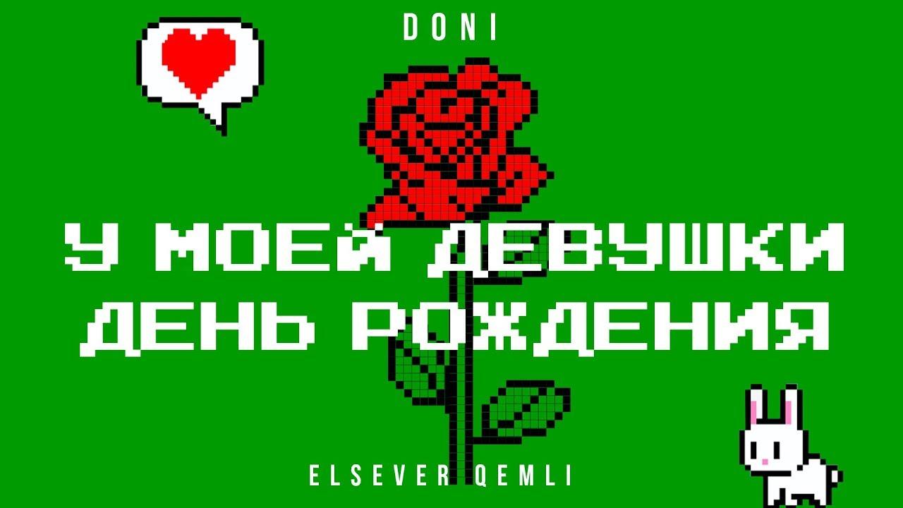 DONI feat. Elsever Qemli - У моей девушки день рождения (Премьера трека, 2019)