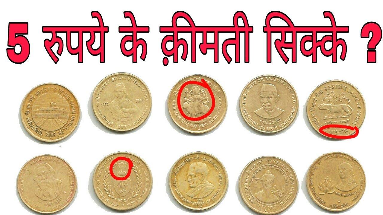 अगर आपके पास भी हैं 5 रूपये के ये सिक्के तो ये विडियो ज़रूर देखें 5 Rupees  Commemorative Coins value