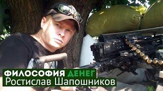 Соучастники. Ростислав Шапошников у Балашова