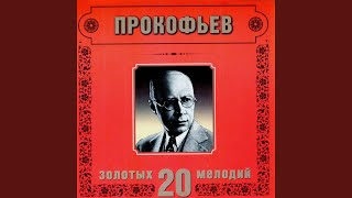S.Prokofiev. Russia under the Mongolian Yoke (Alexander Nevsky)