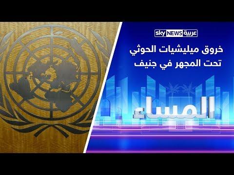 اليمن.. خروق ميليشيات الحوثي تحت المجهر في جنيف  - نشر قبل 7 ساعة