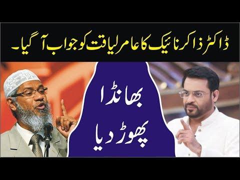 Dr Zakir Naik Reply to Amir Liaquat Zakir Naik Clarification