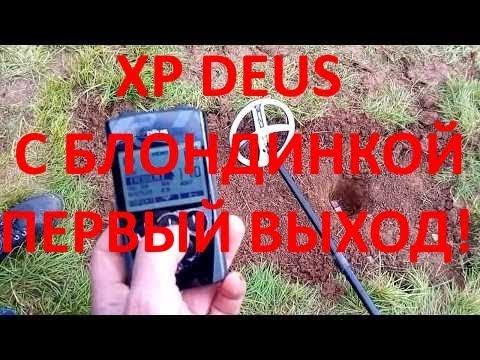 XP DEUS С