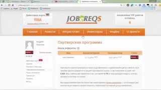 Kак заработать деньги или заработок без вложений на примере Jobereqs
