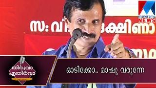 Education ministers Physics class | Thiruva ethirva | Manorama News