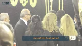مصر العربية | ليلي علوي  في عزاء والدة شريف عرفه