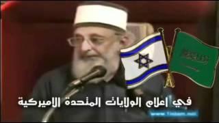 العلامة عمران حسين يشرح بطريقة مبسطة العلاقات الاخوية الحميمية بين السعودية واسرائيل ويشرح انهما من اصل واحد وحلفاء في الخفاء والعلن