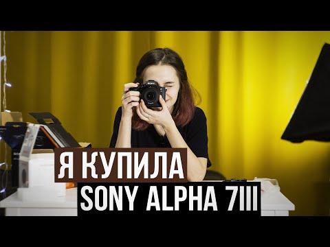 Почему я купила Sony Alpha 7 III ?