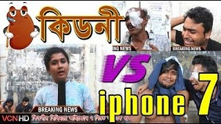 কিডনী VS আইফোন | Kidney VS Iphone | Bangla Funny Prank | New Comedy Video | 2017
