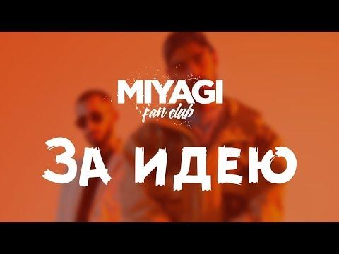 Miyagi & Endshpil - For the Idea Audio