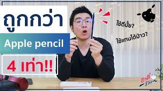 รีวิว Pencil ถูกกว่า Apple Pencil ถึง 4 เท่า!! จะเวิร์คมั้ย ??   อาตี๋รีวิว EP.136