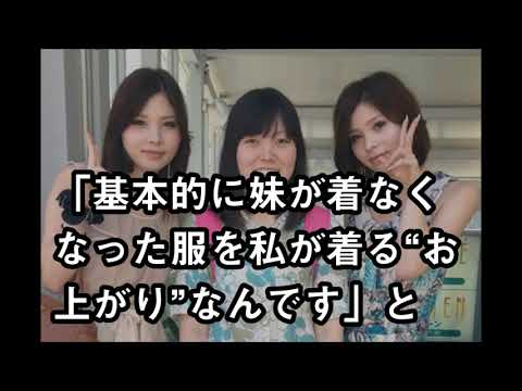 【尼神インター】誠子&双子の美人妹との3ショットにwww
