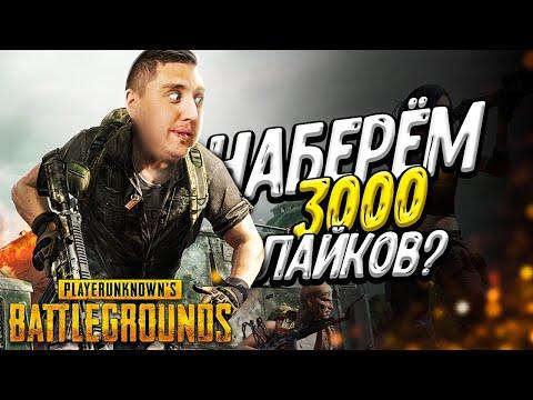3000 ЛАЙКОВ в ПАБГ! LEGA PLAY PUBG - Playerunknown's battlegrounds