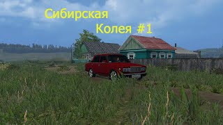 Сільське господарство симулятор 15 з Курай #1
