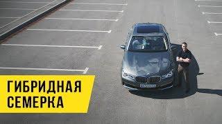 Гибридная BMW 7 G12.  Сколько проедет на электродвигателе?