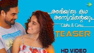 Abhiyude Kadha Anuvinteyum Teaser | Malayalam | Tovino Thomas | Pia Bajpai | Yoodlee Films